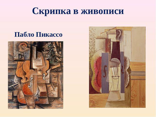 Скрипка в живописи Пабло Пикассо