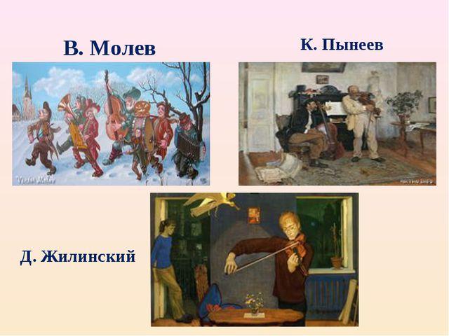 В. Молев К. Пынеев Д. Жилинский