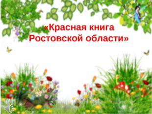«Красная книга Ростовской области»