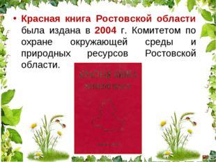 Красная книга Ростовской области была издана в 2004 г. Комитетом по охране о