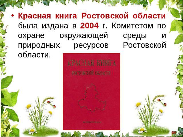 Красная книга Ростовской области была издана в 2004 г. Комитетом по охране о...