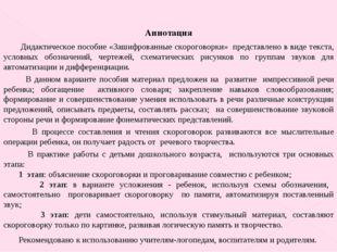 Аннотация Дидактическое пособие «Зашифрованные скороговорки» представлено в