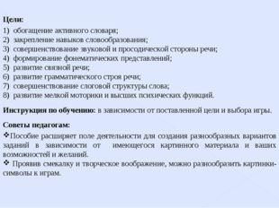 Цели: 1) обогащение активного словаря; 2) закрепление навыков словообразован