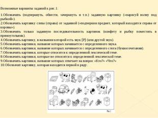 Возможные варианты заданий к рис.1: Обозначить (подчеркнуть, обвести, зачерк