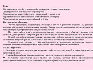 Цели: ознакомление детей с условными обозначениями, схемами скороговорок; со