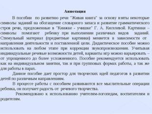 """Аннотация В пособии по развитию речи """"Живая книга"""" за основу взяты некоторые"""