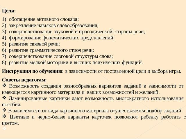 Цели: 1) обогащение активного словаря; 2) закрепление навыков словообразован...