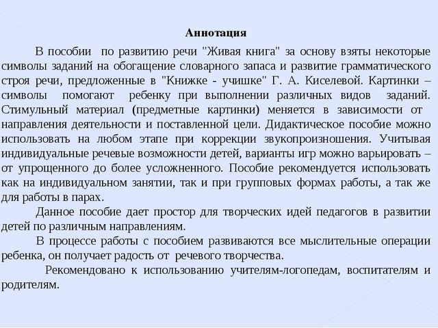 """Аннотация В пособии по развитию речи """"Живая книга"""" за основу взяты некоторые..."""