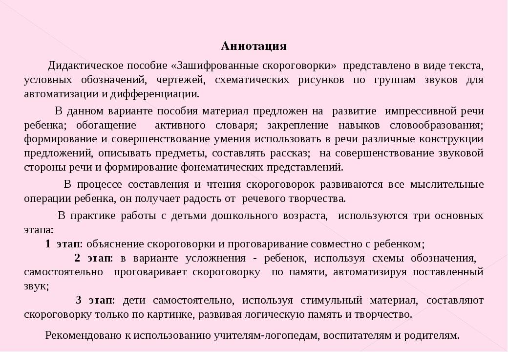 Аннотация Дидактическое пособие «Зашифрованные скороговорки» представлено в...