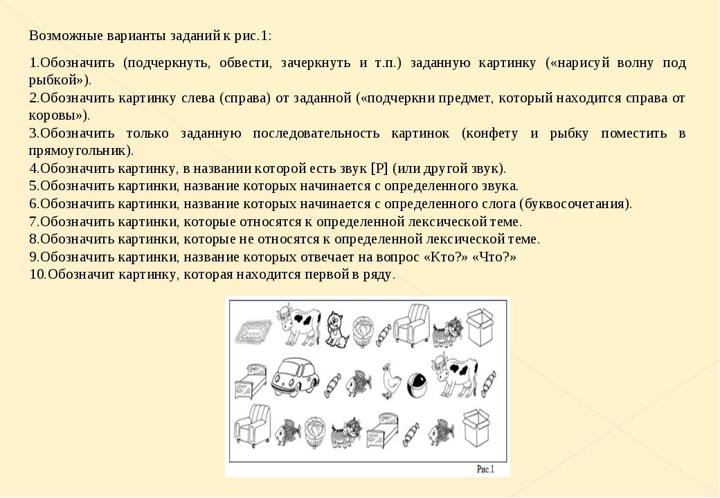 Возможные варианты заданий к рис.1: Обозначить (подчеркнуть, обвести, зачерк...
