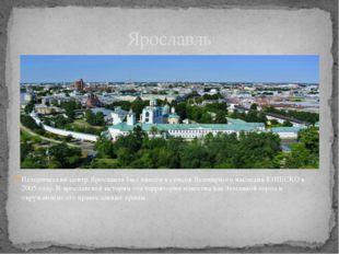 Исторический центр Ярославля был внесён в список Всемирного наследия ЮНЕСКО в