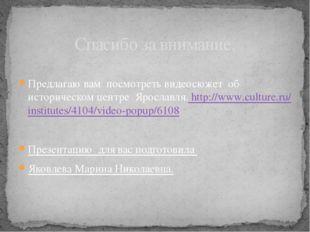 Предлагаю вам посмотреть видеосюжет об историческом центре Ярославля. http://