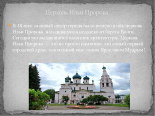 В 18 веке за новый центр города было решено взять церковь Ильи Пророка, наход