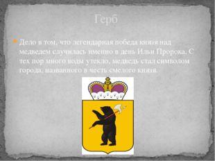 Дело в том, что легендарная победа князя над медведем случилась именно в день