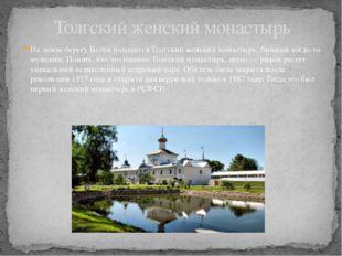 На левом берегу Волги находится Толгский женский монастырь, бывший когда-то м