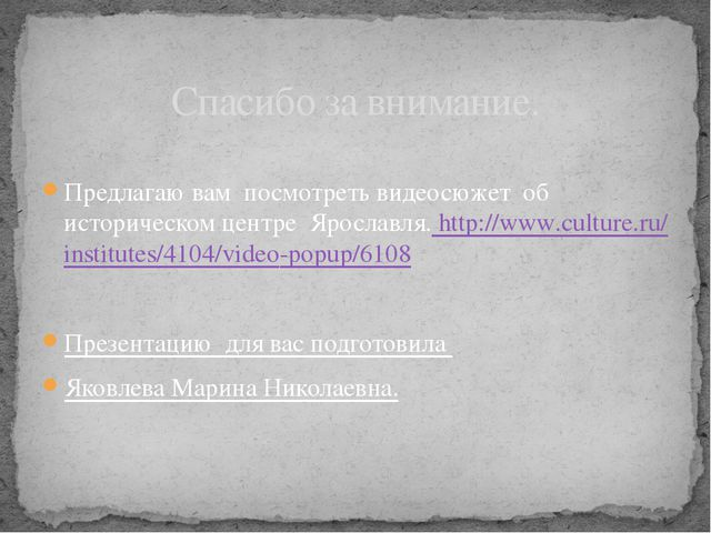 Предлагаю вам посмотреть видеосюжет об историческом центре Ярославля. http://...