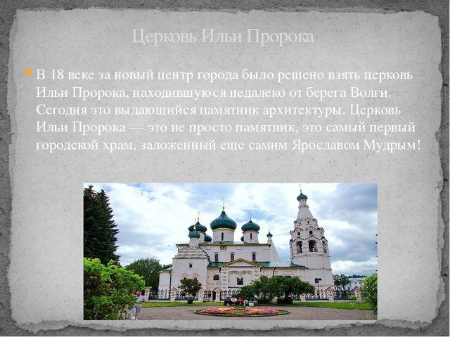 В 18 веке за новый центр города было решено взять церковь Ильи Пророка, наход...
