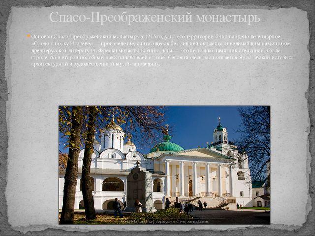 Основан Спасо-Преображенский монастырь в 1215 году, на его территории было на...