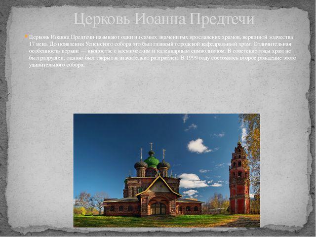 Церковь Иоанна Предтечи называют одни из самых знаменитых ярославских храмов,...