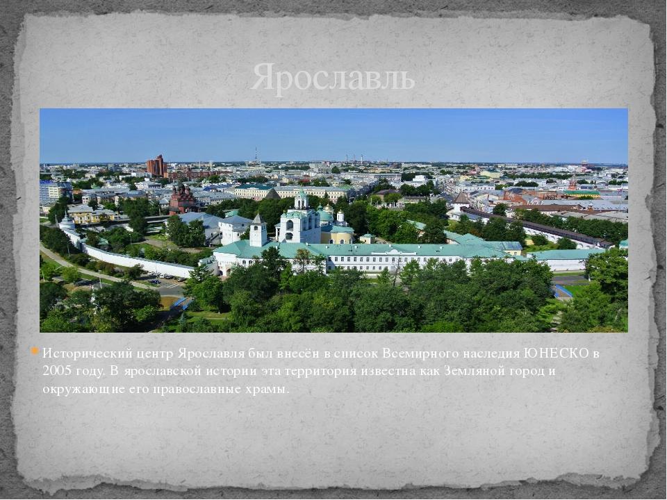 Исторический центр Ярославля был внесён в список Всемирного наследия ЮНЕСКО в...