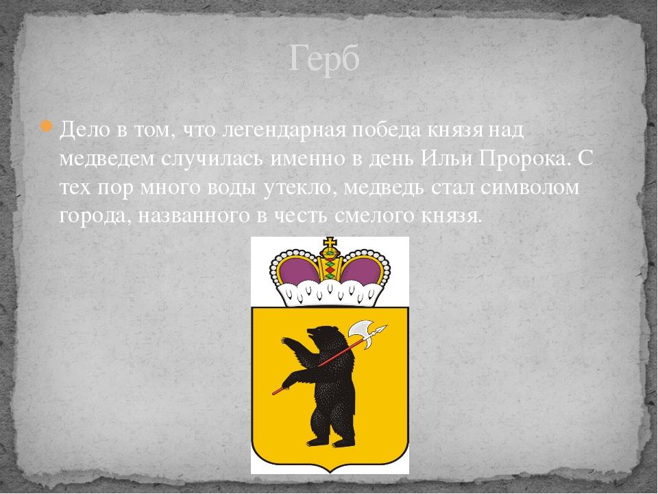Дело в том, что легендарная победа князя над медведем случилась именно в день...