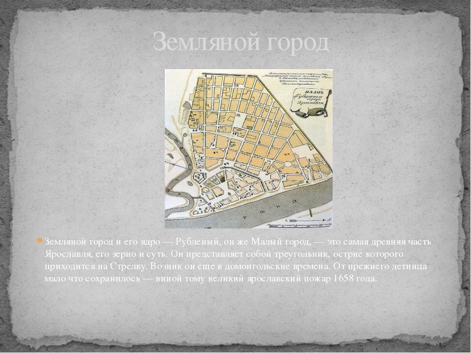 Земляной город и его ядро — Рубленый, он же Малый город, — это самая древняя...