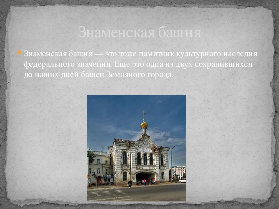 Знаменская башня — это тоже памятник культурного наследия федерального значен...
