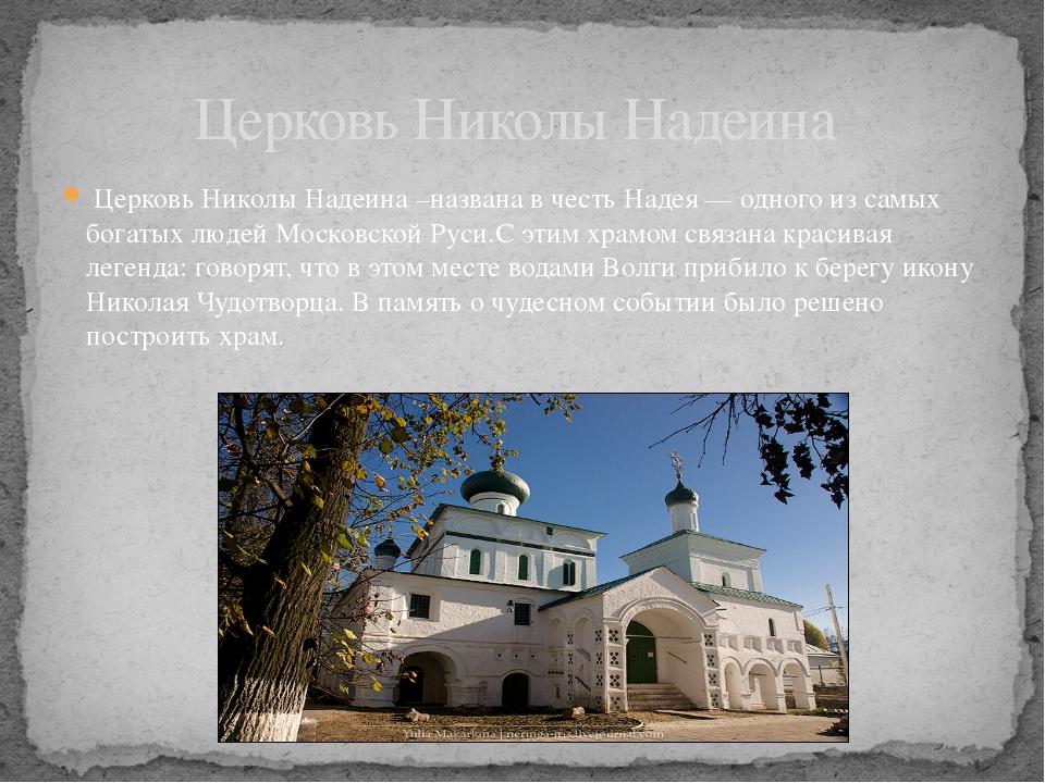 Церковь Николы Надеина –названа в честь Надея — одного из самых богатых люде...