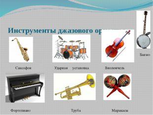Инструменты джазового оркестра Саксофон Ударная установка Банжо Фортепиано Тр