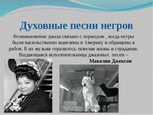 Духовные песни негров Возникновение джаза связано с периодом , когда негры бы