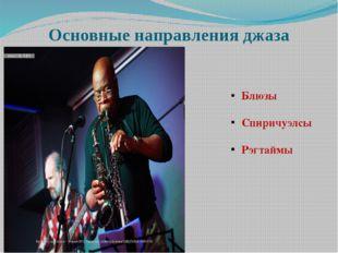 Основные направления джаза Блюзы Спиричуэлсы Рэгтаймы