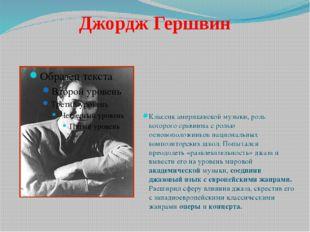 Джордж Гершвин Классик американской музыки, роль которого сравнима с ролью ос