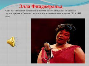 Элла Фицджеральд Одна из величайших вокалисток в истории джазовой музыки, 13