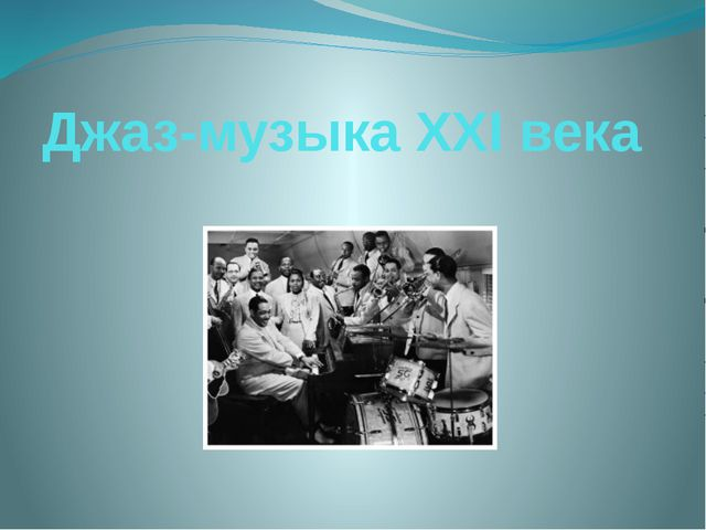 Джаз-музыка ХХI века