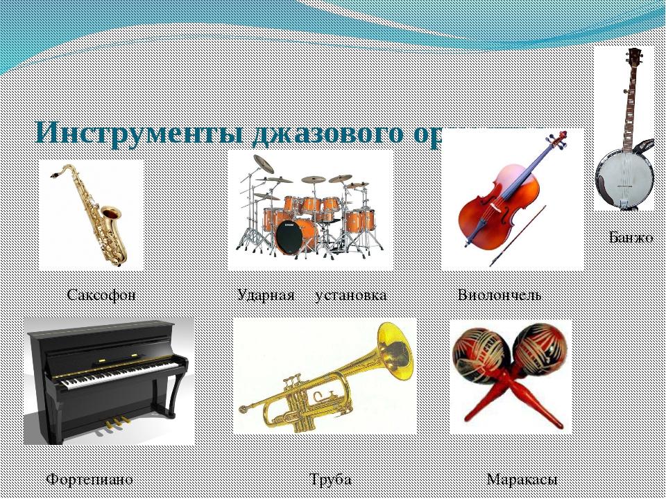 Инструменты джазового оркестра Саксофон Ударная установка Банжо Фортепиано Тр...