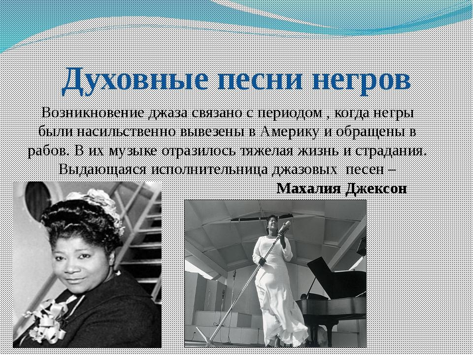 Духовные песни негров Возникновение джаза связано с периодом , когда негры бы...