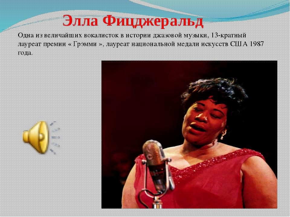 Элла Фицджеральд Одна из величайших вокалисток в истории джазовой музыки, 13...