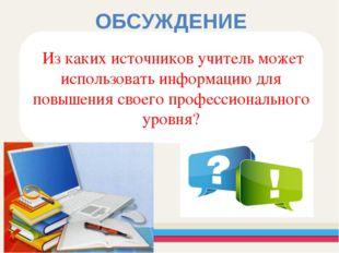 Из каких источников учитель может использовать информацию для повышения свое
