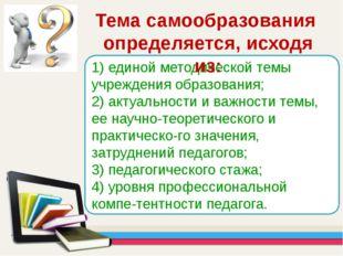 1) единой методической темы учреждения образования; 2) актуальности и важност