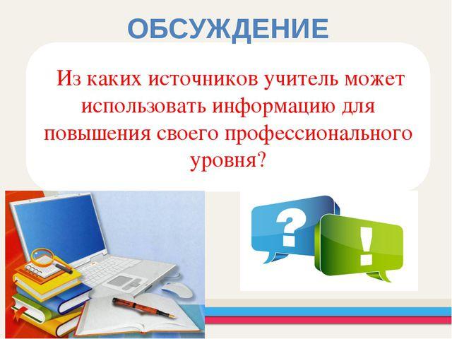 Из каких источников учитель может использовать информацию для повышения свое...