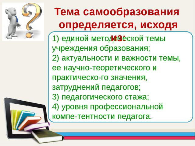 1) единой методической темы учреждения образования; 2) актуальности и важност...