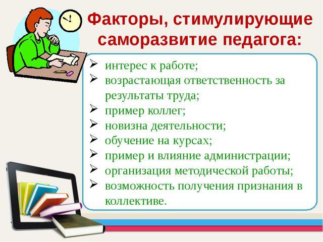 интерес к работе; возрастающая ответственность за результаты труда; пример ко...