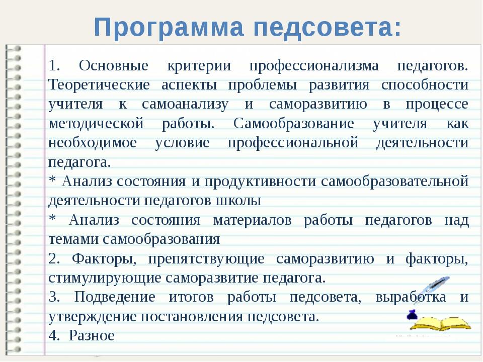 Программа педсовета: 1. Основные критерии профессионализма педагогов. Теорет...