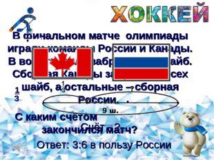 В финальном матче олимпиады играли команды России и Канады. В ворота было заб
