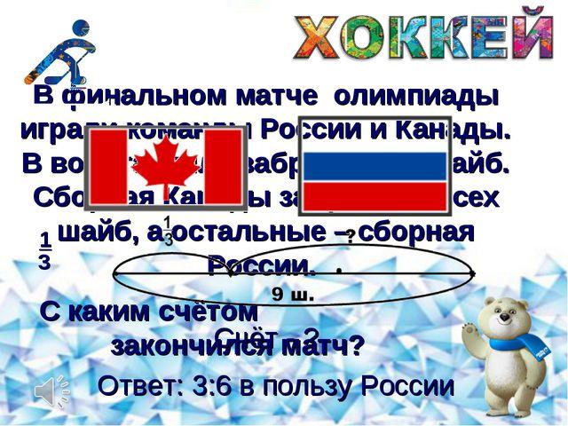 В финальном матче олимпиады играли команды России и Канады. В ворота было заб...