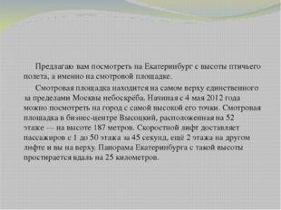 Предлагаю вам посмотреть на Екатеринбург с высоты птичьего полета, а именн