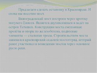 Предлагаем сделать остановку в Красноярске. И снова мы посетим мост. Вино