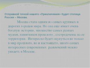 Отправной точкой нашего «Приключения» будет столица России – Москва. Москва