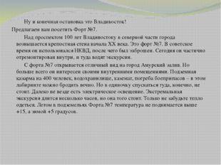 Ну и конечная остановка это Владивосток! Предлагаем вам посетить Форт №7.