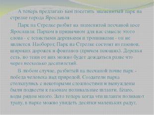 А теперь предлагаю вам посетить знаменитый парк на стрелке города Ярославл